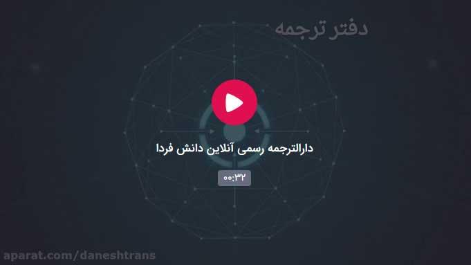 دارالترجمه رسمی آنلاین دانش فردا