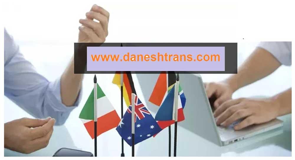 خدمات شرکت ترجمه حرفه ای